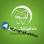 Sina dentistry Cosmetic dentistry, implants and orthodontics